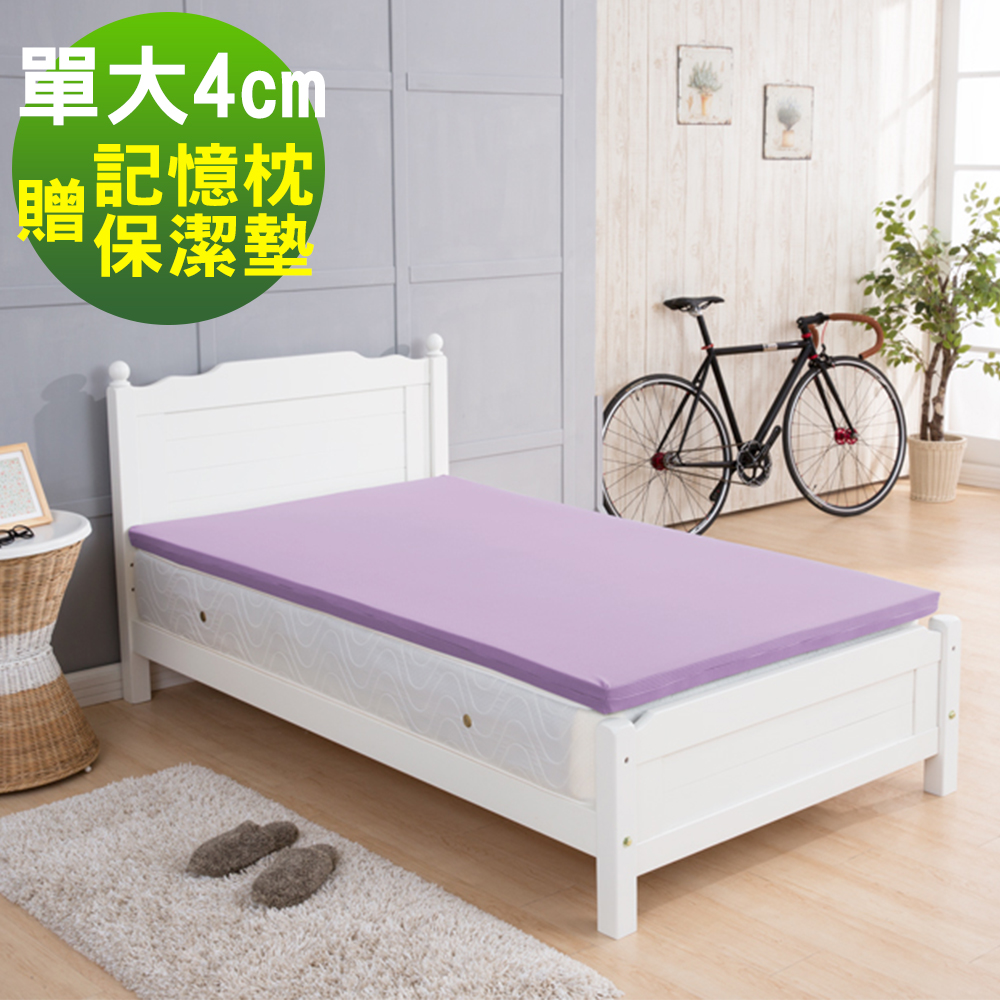 House Door 吸濕排濕布 4cm厚Q彈乳膠床墊-單大3.5尺 舒眠超值組