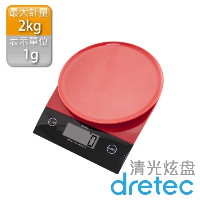 【dretec】「背光旋盤」廚房料理電子秤-紅黑色
