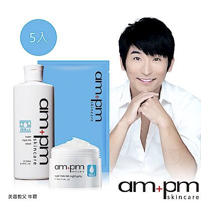 【ampm牛爾】三重玻尿酸晚安凍膜+化妝水+保濕面膜5片