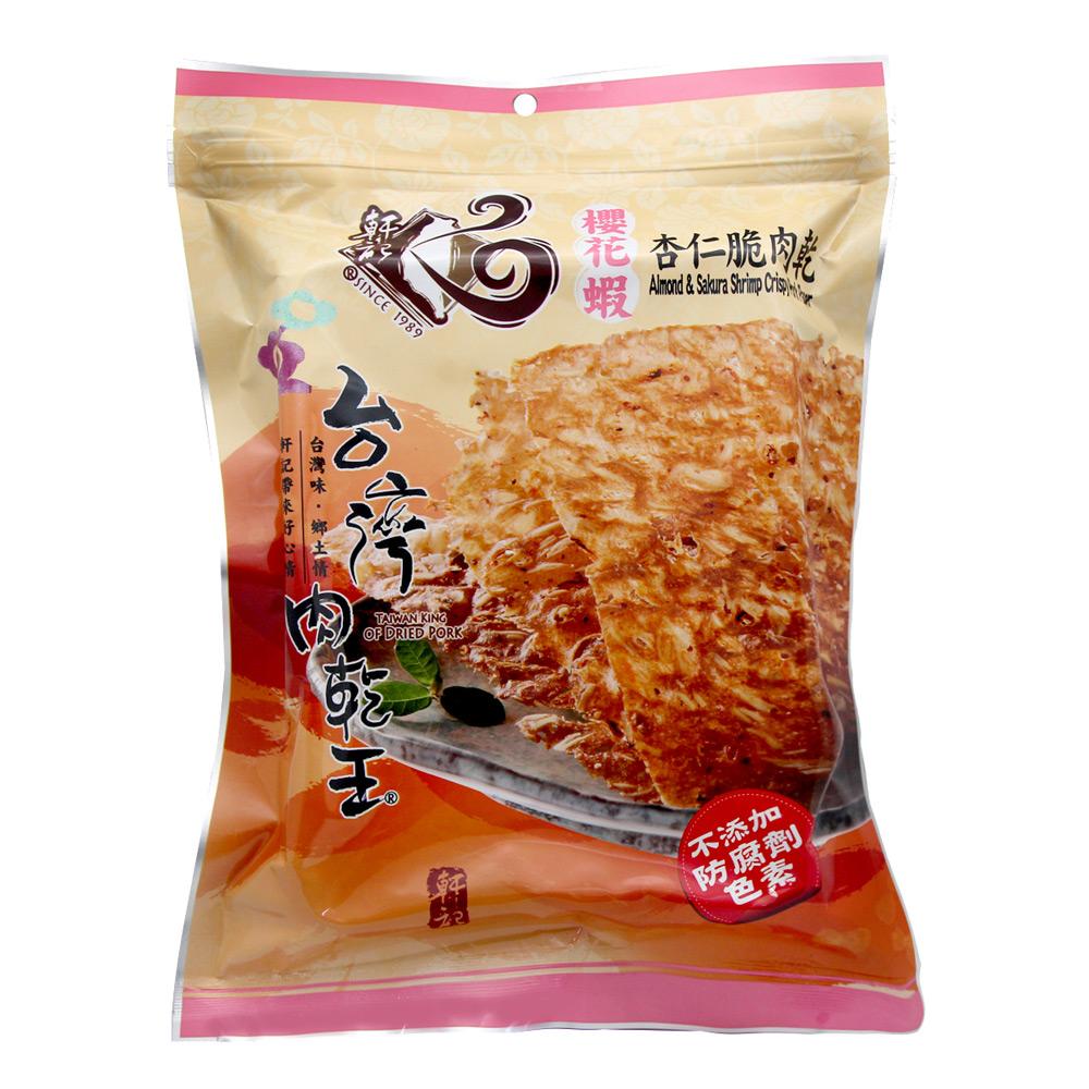 !軒記 台灣肉乾王-櫻花蝦杏仁脆豬肉乾(70g)