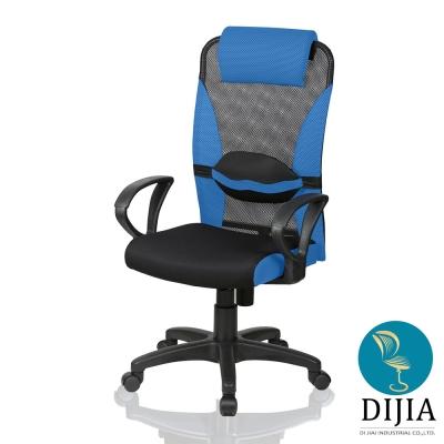 椅子夢工廠-時尚閃電護腰辦公椅-電腦椅-三色任選