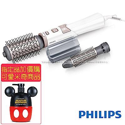 飛利浦沙龍級美髮自動造型梳HP8664(快速到貨)