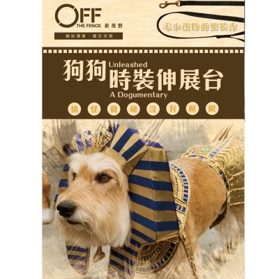 狗狗時裝伸展台 DVD