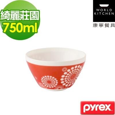 美國康寧Pyrex 綺麗莊園多功能調理碗750ml