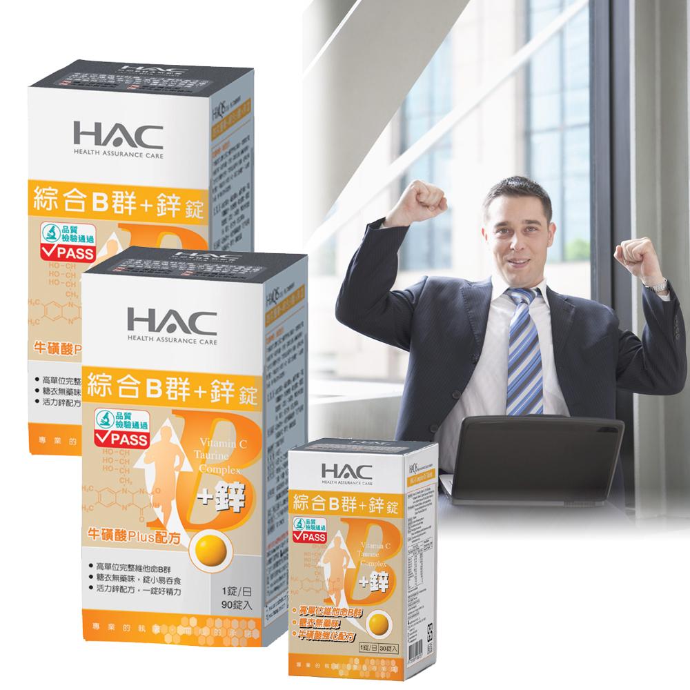 【永信HAC】 綜合維他命B群+鋅錠2瓶組加贈30天份