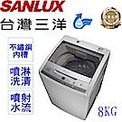 台灣三洋 SANLUX 8公斤單槽洗衣機 ASW-95HTB