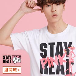 STAYREAL x Pink Panther 塗鴉粉紅豹