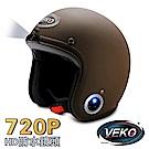 VEKO隱裝式720P行車紀錄器+內建雙聲道藍芽通訊安全帽(雅光深咖啡)