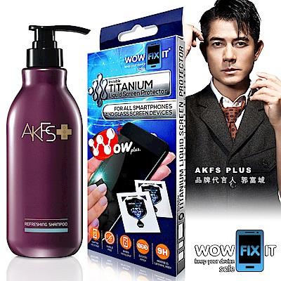 AKFS PLUS 洗髮露400ml 送 WOWFIX+贈液化鈦手機螢幕鍍膜