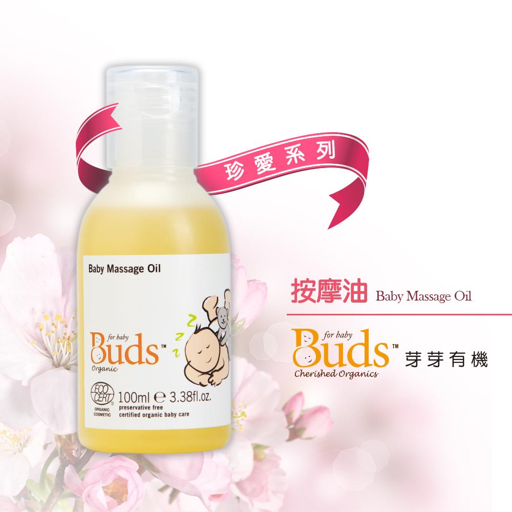 【Buds 芽芽有機】珍愛系列-按摩油Baby Massage Oil