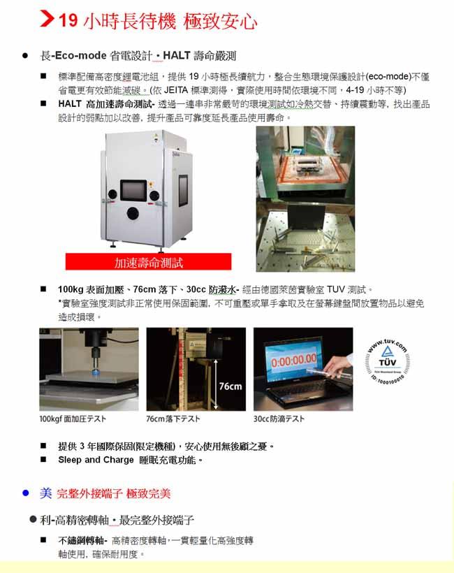 【拆封機】TOSHIBA Z30-C-01V00M 極致輕薄商務筆電 (i5-6200U)