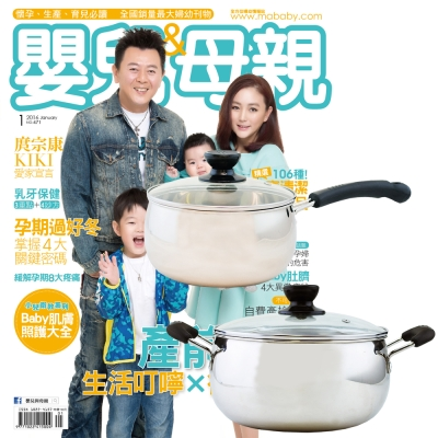 嬰兒與母親 (1年12期) + Recona 304不鏽鋼雙喜日式雙鍋組