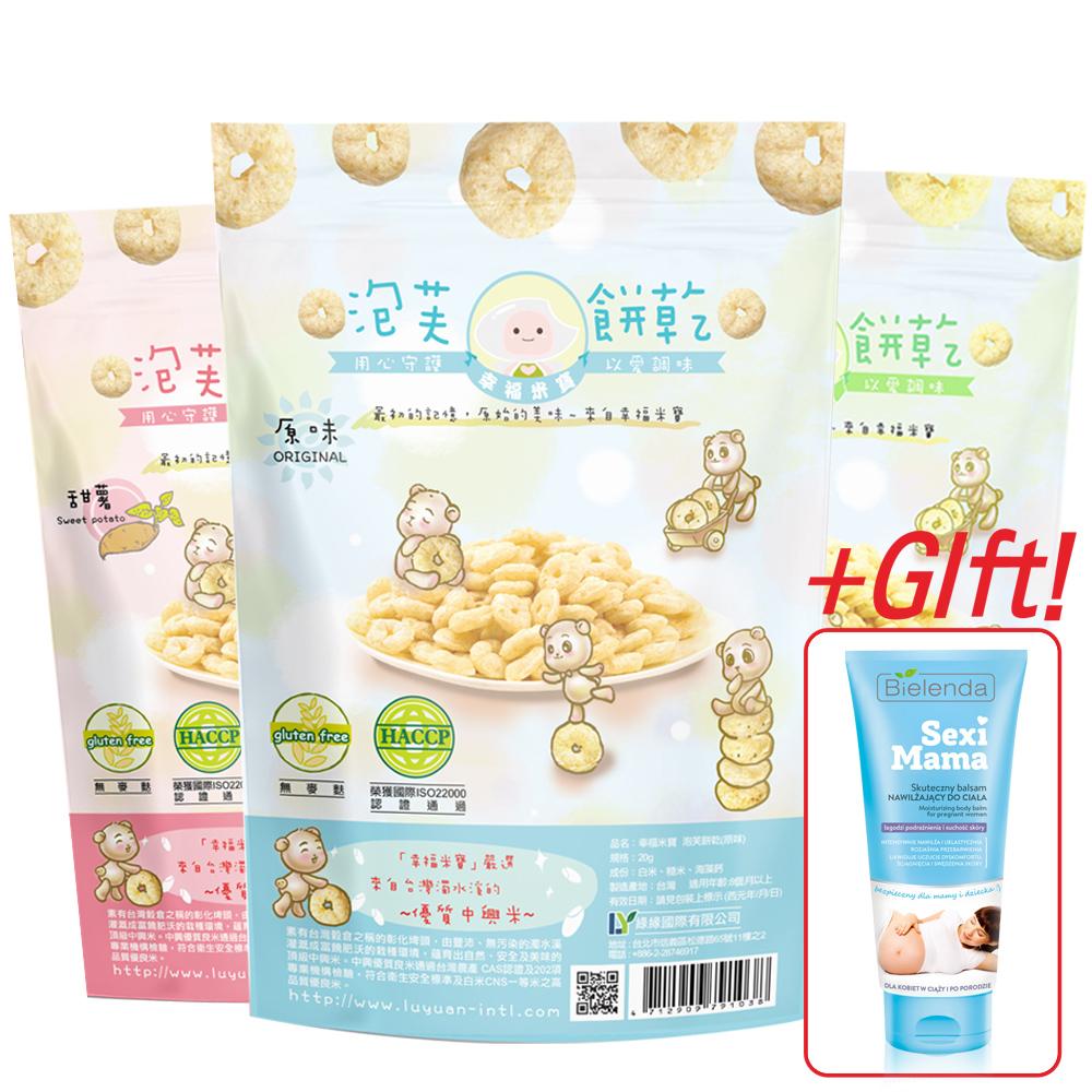 幸福米寶 泡芙餅乾 48入團購組 再送保養乳液(20g/包)