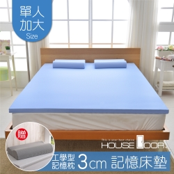 House Door記憶床墊 日本大和抗菌表布3cm厚竹炭記憶薄墊(單大3.5尺)