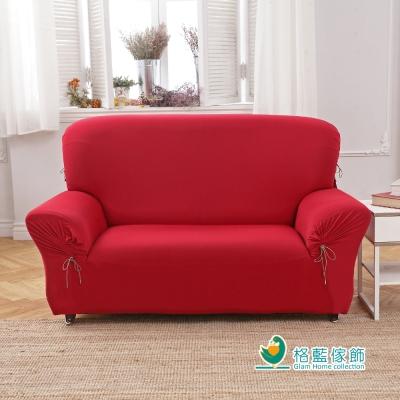 格藍家飾 典雅涼感彈性沙發套1+2+3人座-紅