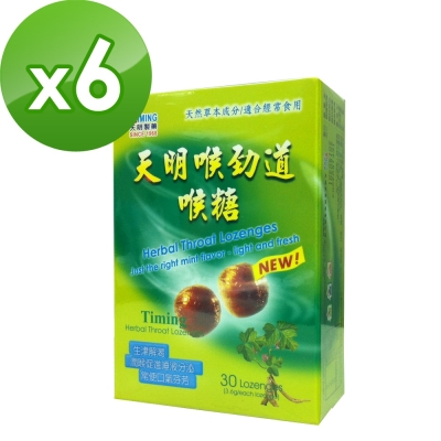 天明製藥 天明喉勁道喉糖(30粒/盒)X6件組
