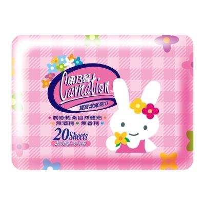 [限時搶購]康乃馨 寶寶潔膚濕巾外出包(兔子) 20片x24包/箱