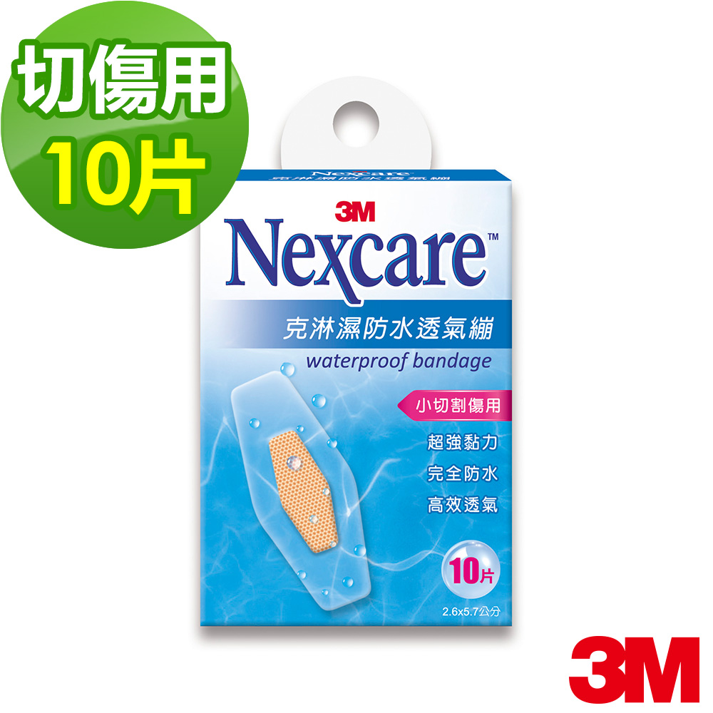 3M OK繃 Nexcare 克淋濕防水透氣繃 10片包