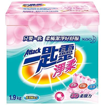 一匙靈 淨柔超濃縮洗衣粉 (盒裝1.9kg)