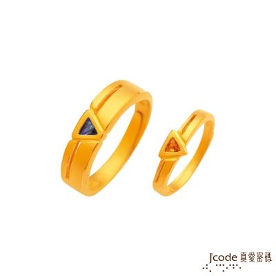 J'code真愛密碼 愛情方向黃金成對戒指