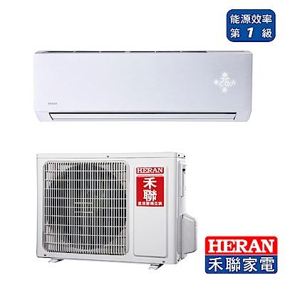 HERAN禾聯R32一級變頻冷暖分離式HI-GA32H/HO-GA32H