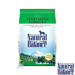 Natural Balance  低敏配方 全素蔬菜 素食成犬糧 5磅 x 1包