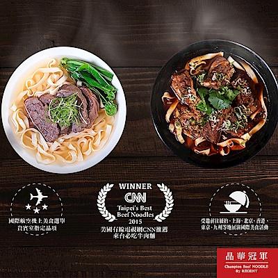 晶華酒店 冠軍冷凍牛肉麵禮盒 (四入)