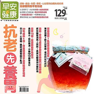 早安健康(1年12期)贈 Rosadoli保加利亞羅絲多麗蜂蜜玫瑰茶(680g/罐)