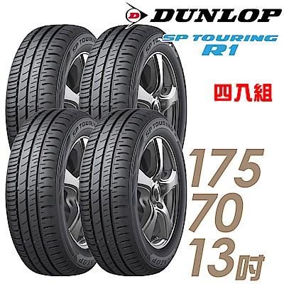 【登祿普】SPR1-175/70/13 高性能輪胎 四入組 適用Lancer