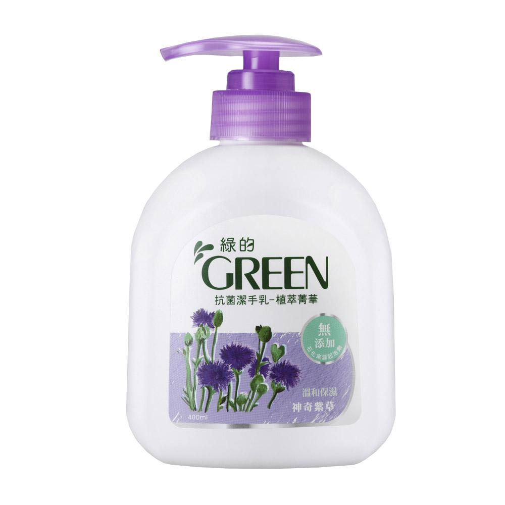 綠的GREEN 抗菌潔手乳-植萃菁華 神奇紫草400ml*1