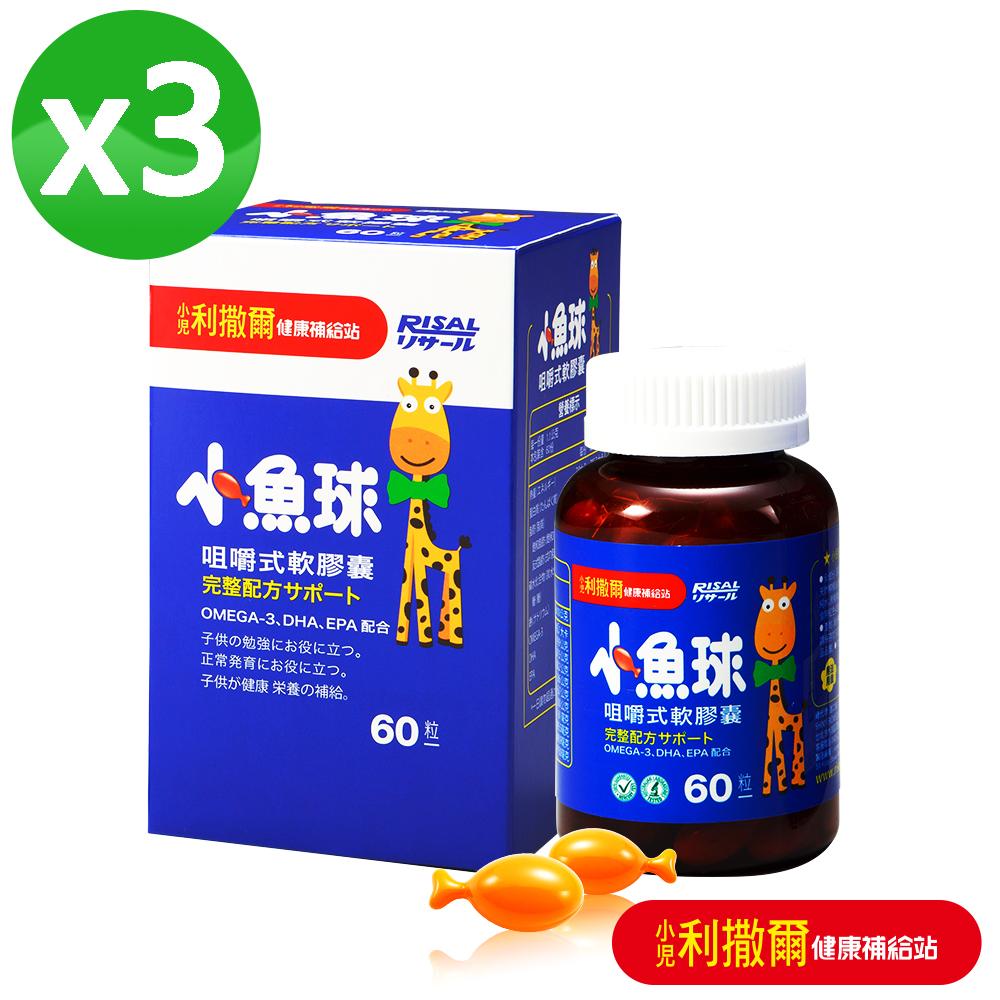 【小兒利撒爾】小魚球咀嚼式軟膠囊 3盒組(60粒/瓶) @ Y!購物