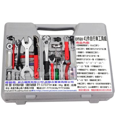 [快]omax 41件自行車工具組