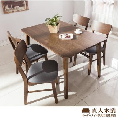 日本直人木業-Hardwood北歐美學餐桌椅組(一桌4椅)120x78x72cm