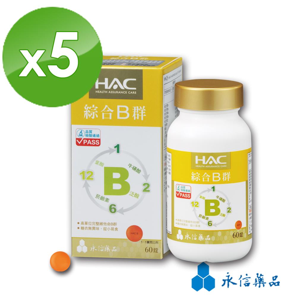 【永信HAC】 綜合B群錠(60粒/瓶)5瓶組
