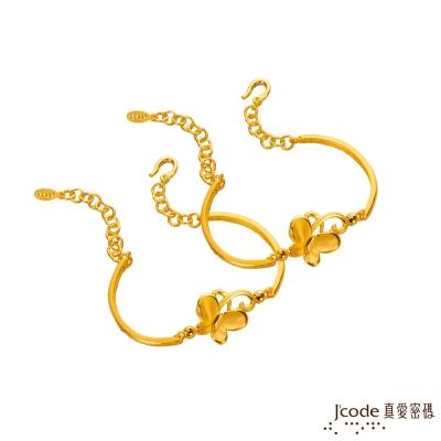 J code真愛密碼金飾 蝶語芬芳黃金手環一對-約6.60錢