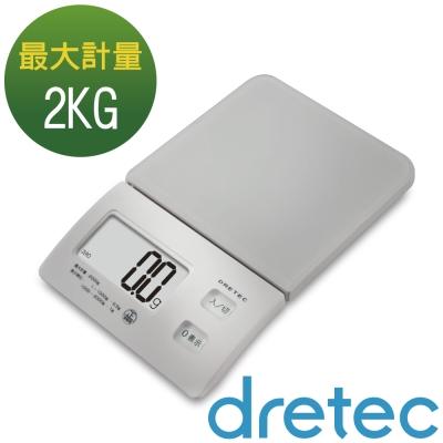 dretec  Slim薄磚廚房料理電子秤(2kg)-銀