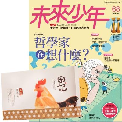 未來少年 (1年12期) 贈 田記溫體鮮雞精 (60g/10入)