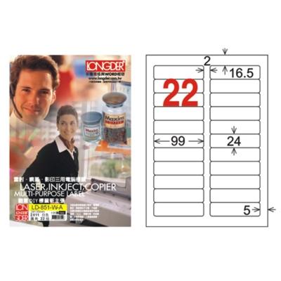 龍德三用列印電腦標籤 LD-851-W-A 白色 22格 (105入/盒)