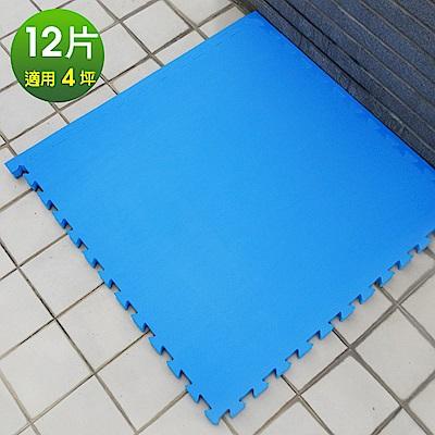 Abuns EVA百大超厚3.2CM運動巧拼地墊-藍色12片(適用4坪)