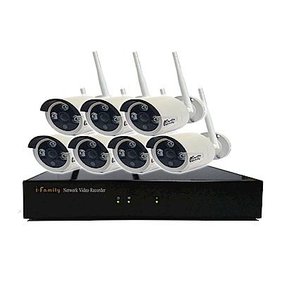 宇晨I-Family免配線/免設定1080P八路式無線監視系統套裝一機七鏡頭