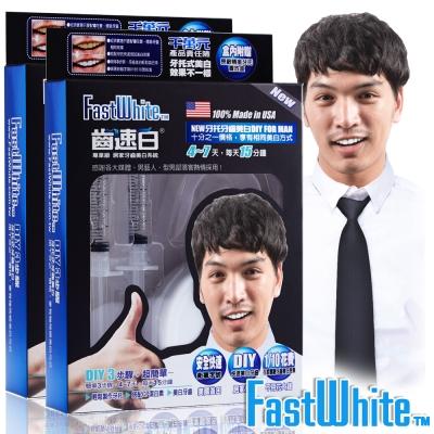 FastWhite齒速白 男仕牙托牙齒美白組2入超值組