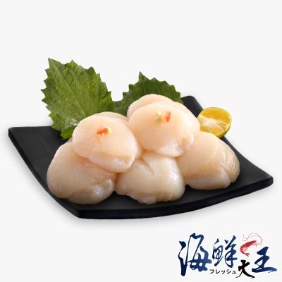 海鮮大王 日本北海道生食L級干貝4包組(300g±10%/包)