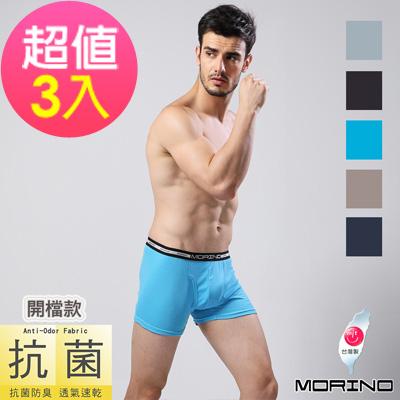 男內褲 抗菌防臭平口褲/四角褲(超值3件組) MORINO摩力諾