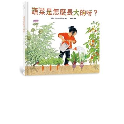 蔬菜是怎麼長大的呀