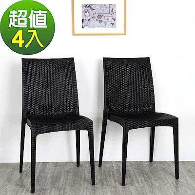 Homelike 布倫丹仿藤造型餐椅-四入組(經典黑)-45x48x89cm