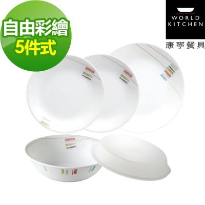 CORELLE康寧-自由彩繪5件式餐盤組-501