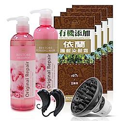 ORRER歐露兒 有機添加依蘭護髮染髮霜-亞麻棕4入+櫻花護色洗護 送防染耳罩+烘罩