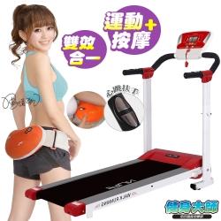 健身大師-新一代心跳升級AI程控電動跑步機加按摩組