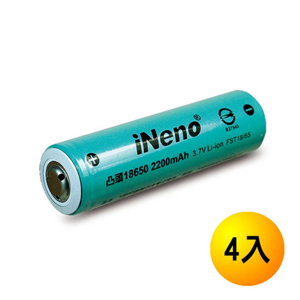 iNeno 18650 高強度鋰電池 2200mah (台灣BSMI認證) 4入