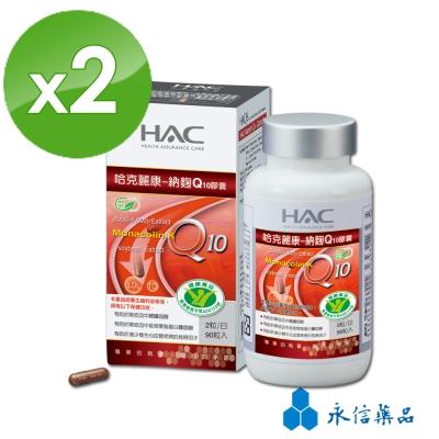 HAC 納麴Q10膠囊 (90粒/瓶)2瓶組